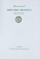 ξενοφων αθηναιων πολιτεία